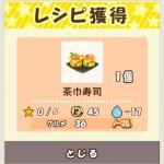 【Music Revolution】「茶巾寿司」を手に入れよう!