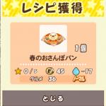 【ほかほか】「春のおさんぽパン」を手に入れよう!