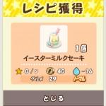 【イースター2】「イースターミルクセーキ」を手に入れよう!